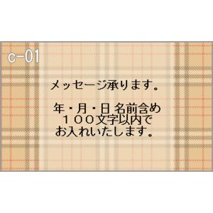 メッセージカード / シール (チェック)|n-raffine