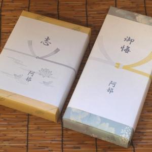 包装&のし(仏事)|n-raffine