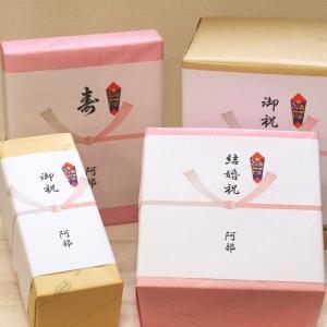 包装&のし(慶事)|n-raffine