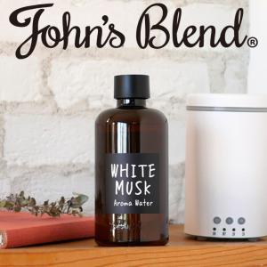 ( ジョンズブレンド アロマウォーター ) John's Blend 加湿器 アロマディフューザー 芳香 ギフト 部屋 消臭 ホワイト ムスク|n-raffine