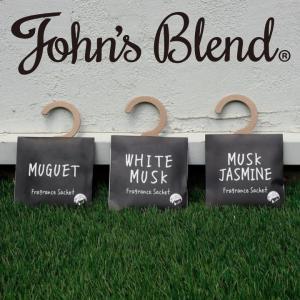 ( ジョンズブレンド フレグランス サシェ ) John's Blend クローゼット 洋服 香り 香りづけ ホワイト ムスク おしゃれ ギフト プレゼント|n-raffine