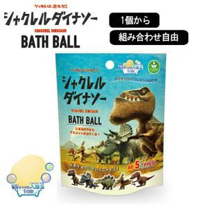 セール( シャクレル ダイナソー バスボール ) 1個から 組み合わせ 自由 単品 ばら売り 恐竜 お風呂 入浴剤 入浴料 マスコット入り バス 子供 子ども 男の子|n-raffine