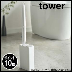 ( 流せる トイレブラシ スタンド ) tower タワー ブラシ 使い捨て 掃除 衛生 ブラシ立て サニタリー スクラミングバブル|n-raffine