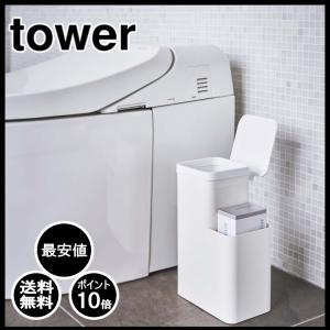 ( 収納付き トイレポット タワー ) tower 山崎実業 ゴミ箱 ダストボックス ボックス 蓋付きトイレ 掃除 整理 収納 隠す 省スペース 小さい 洗面所|n-raffine