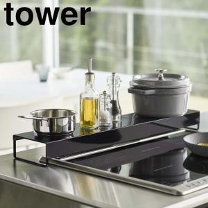 ( 奥行き ワイド 棚付き 伸縮 排気口 カバー タワー ) tower 山崎実業 調味料 鍋 ケトル キッチンツール 収納 ラック 油跳ね ガード デッドスペース|n-raffine