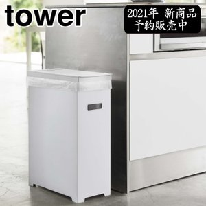 ( スリム 蓋付き ゴミ箱 タワー ) tower 山崎実業 ゴミ ダストボックス 調理 料理 角型|n-raffine