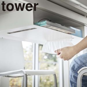 着後レビューで500円OFFクーポン ( テーブル 下 収納ラック タワー ) tower 山崎実業...