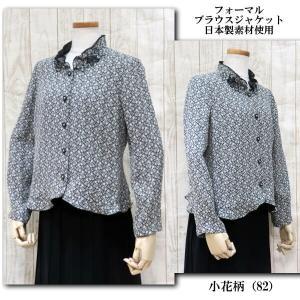 ミセス シニア 向けフォーマル ブラウス 小花柄ジャガード織り ジャケット感覚で着れます 日本製素地使用 お母様 お婆様の衣装に 50代 60代 70代|n-shopping