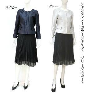 期間限定のお買い得な2点セット。ジャケット・スカートはサイズが選べます。  光沢のあるシャンタンのジ...