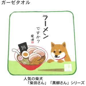 柴犬 人気シリーズ「柴田さん」のガーゼ素材ハンドタオルです。 人気の柴犬人気の柄 ラーメンですか? ...