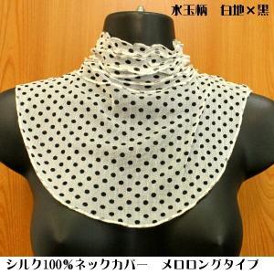 シルクネックカバー ロングタイプ 絹100% スカーフ 首元の開きが気になる方に 日焼け対策に UVケアメール便発送|n-shopping