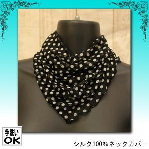 シルクネックカバー 絹100% スカーフ 水玉柄 首元のおしゃれに 日焼け対策に UVケアメール便190円|n-shopping