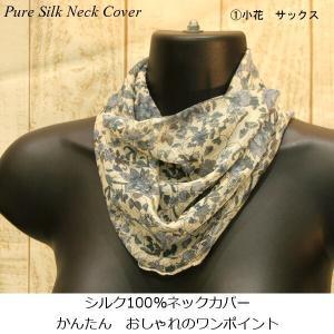 シルクネックカバー 首元のお洒落 スカーフ お洒落なプリント 絹100% パワーネット 日焼け対策にメール便発送|n-shopping