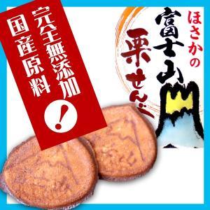 富士山栗せんべい 小麦粉不使用 国産原料 無添加  ほさかの栗せん 14枚 袋入り|n-shopping