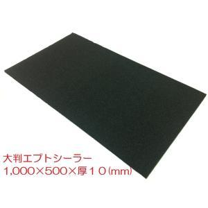 【デッドニング】高級防音材エプトシーラー  1000*500*10mm n-spec