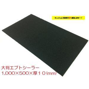 【デッドニング】高級防音材エプトシーラー  1,000*500*10mm n-spec