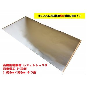 【デッドニング】高機能軽量制振材レジェトレックス大判 1000×500mm n-spec