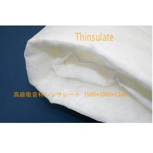 【デッドニング】高級吸音材シンサレート 1520*1000*13mm n-spec