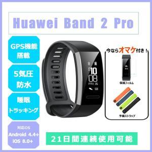 Huawei Band 2 Pro / GPS 日本語表示 ブラック スマートウォッチ 防水機能 B...