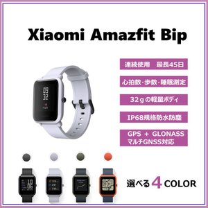 Xiaomi Amazfit Bip  【注目ポイント】 ・最長45日間連続使用 ・時計盤常時表示 ...