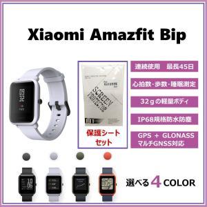 Xiaomi Amazfit Bip+保護フィルム2枚セット ※現在、保護フィルムは写真のようなパッ...