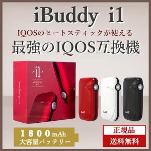 IQOS互換機 iBuddy i1 Heating Kit ...