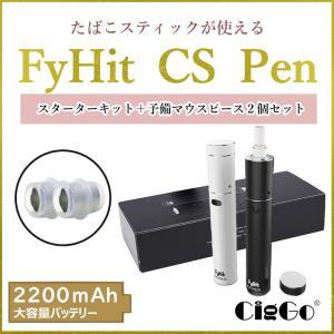 Herbstick CSの最新モデルFyHit CS Pen  チャンバー部分の材質がセラミックに変...