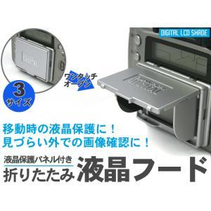デジカメ用 液晶画面 日除けフード デジタルカメラ 液晶用 日差しよけシェード n-style