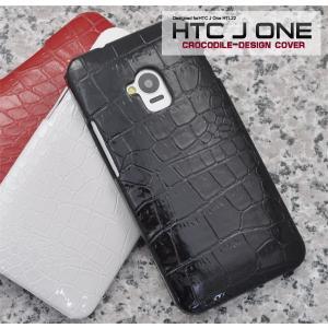 au HTC J One HTL22 ケース クロコダイルレザー調 スマホカバー|n-style