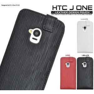 au HTC J One HTL22 ケースポーチ レザー調 スマホカバー|n-style