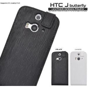 au HTC J butterfly HTL23 ケース 合皮レザー 縦開きフラップ型 スマホカバーケース|n-style