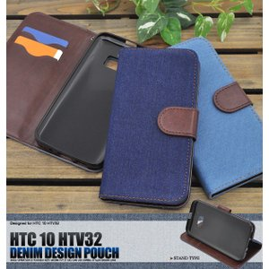 au HTC 10 HTV32 専用ケース 手帳型 ジーンズ調 スマホケース カバー|n-style