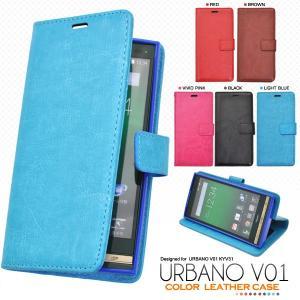 URBANO V01 KYV31 手帳型 スマホケース 合皮レザー(カラバリ5色) au アルバーノ スマホカバー n-style