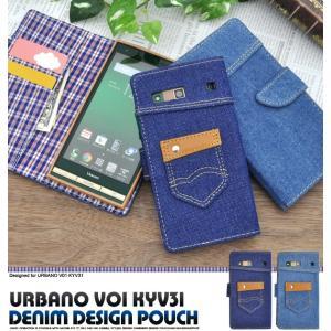 URBANO V01 KYV31 手帳型 スマホケース デニム風ポケット付 au アルバーノ スマホカバー n-style
