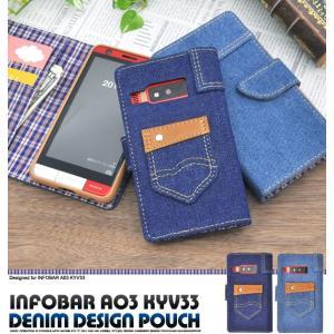 INFOBAR A03 KYV33 スマホケース 手帳型 デニム風ポケット付 au インフォバー A03 カバー n-style