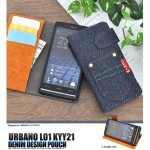 URBANO L01 KYY21  手帳型 スマホケース デニム調 横開き ストラップホール付 auアルバーノ スマホカバー n-style