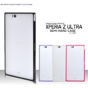 (アウトレット)au Xperia Z Ultra SOL24 セミハードケース ストラップホール付 エクスペリアZ ウルトラ スマホケース