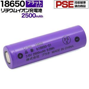 18650 リチウムイオン充電池 2500mAh フラットトップ 保護回路なし PSE技術基準適合 バッテリー|n-style