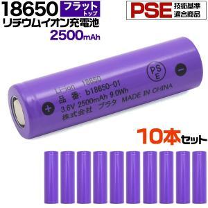 18650 リチウムイオン充電池 2500mAh 10本セット フラットトップ 保護回路なし PSE技術基準適合 バッテリー|n-style