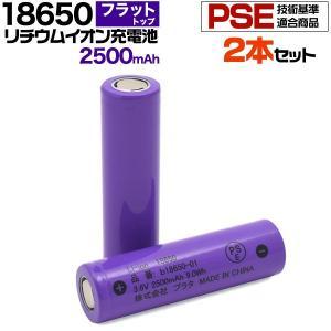 18650 リチウムイオン充電池 2500mAh 2本セット フラットトップ 保護回路なし PSE技...
