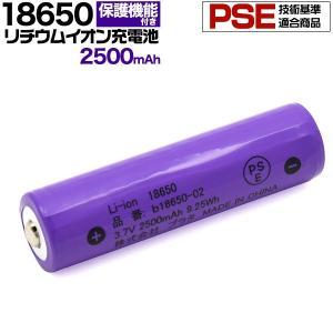 18650 リチウムイオン充電池 2500mAh ボタントップ 保護回路あり PSE技術基準適合 バッテリー|n-style