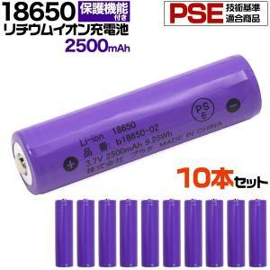 18650 リチウムイオン充電池 2500mAh ボタントップ 10本セット 保護回路あり PSE技術基準適合 バッテリー|n-style