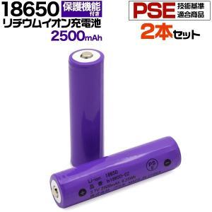 18650 リチウムイオン充電池 2500mAh ボタントップ 2本セット 保護回路あり PSE技術基準適合 バッテリー|n-style