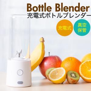 ボトルブレンダー 充電式 コードレス ミニジューサー コンパクト ミキサー スムージーボトル 400ml 真空|n-style