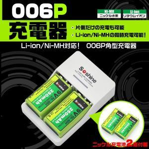 006P角型充電器(Li-ion/Ni-MH両対応) ニッケル充電池2個付き|n-style