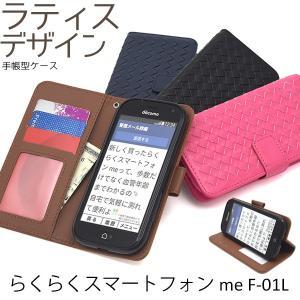 らくらくスマートフォンme F-01L ケース 手帳型 編み込み 合皮レザー スマホケース|n-style