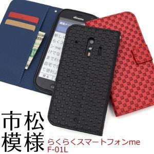 らくらくスマートフォンme F-01L ケース 手帳型 市松模様 合皮レザー スマホケース|n-style