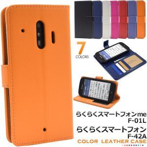 らくらくスマートフォンme F-01L ケース 手帳型 7色 カラー 合皮レザー スマホケース|n-style
