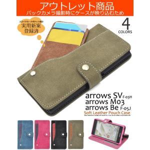 (アウトレット)スマホケース arrows SV (F-03H) arrows Be F-05J arrows M03 arrows Be F-05J  ケース PUレザー ICカード対応 スライドポケット アローズ|n-style