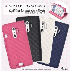 らくらくスマートフォン4 F-04J  F-03K 専用ケース 手帳型 キルティングレザー らくらくホン スマホケース|n-style